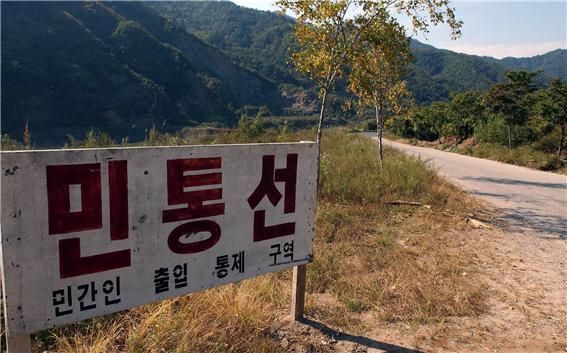 <민간인 통제선 북방에 세워져있는 표지판_사진 : 강원일보>