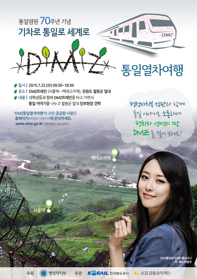 평화와 생명의 땅 DMZ를 달리는 'DMZ 통일열차여행'