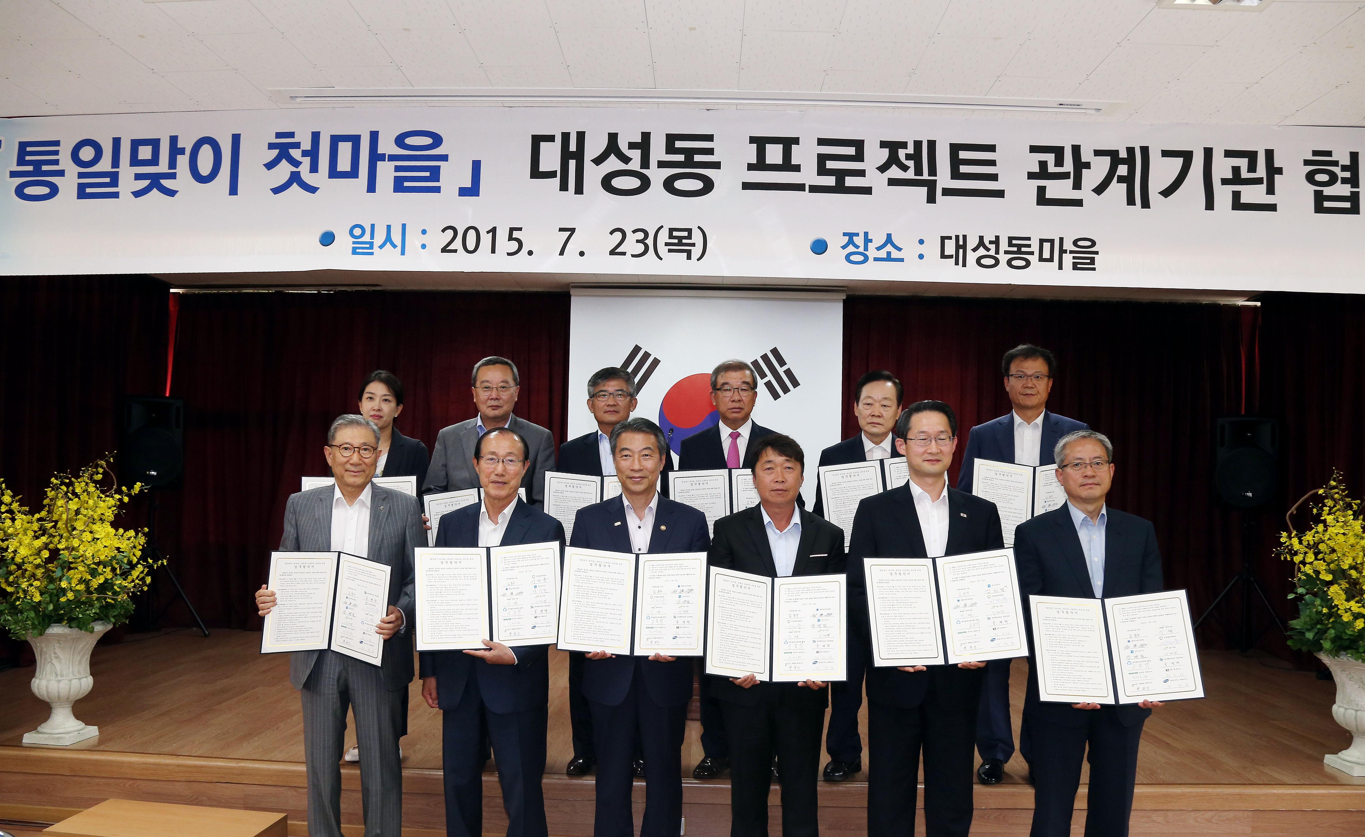 7.23 대성동마을 프로젝트 협약식 소식