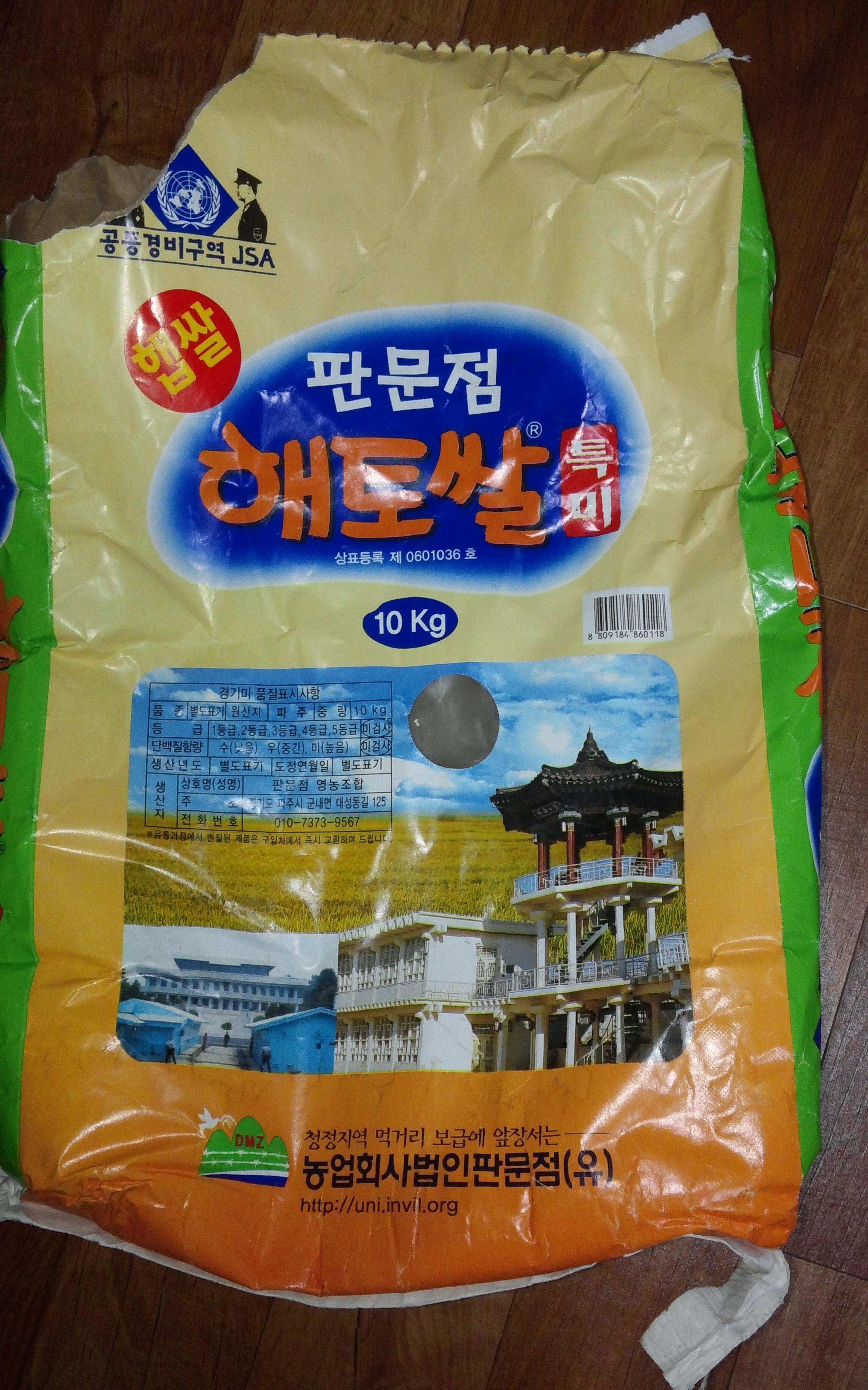 대성동마을에서 수확한 쌀